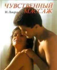 Sensual Massage ISBN: 9780863183614