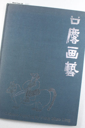 Chinese Painting by Fang Zhao Ling 1988 ISBN: